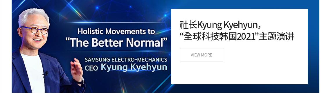 三星电机社长Kyung Kyehyun,'全球科技韩国2021'主题演讲