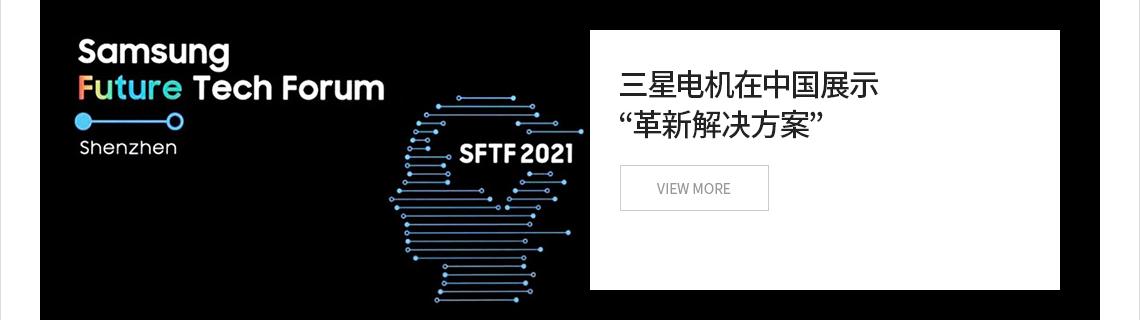 三星电机在中国展示'革新解决方案'