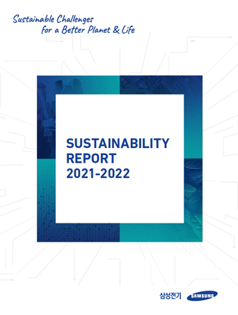 Samsung Electro-Mechanics sustainability report 2018(지속가능성 보고서 표지 이미지)