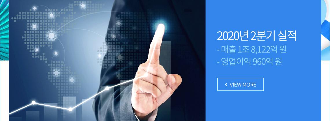 2020년 2분기 실적 발표 매출 1조 8,122억 원 영업이익 960억 원 VIEW MORE