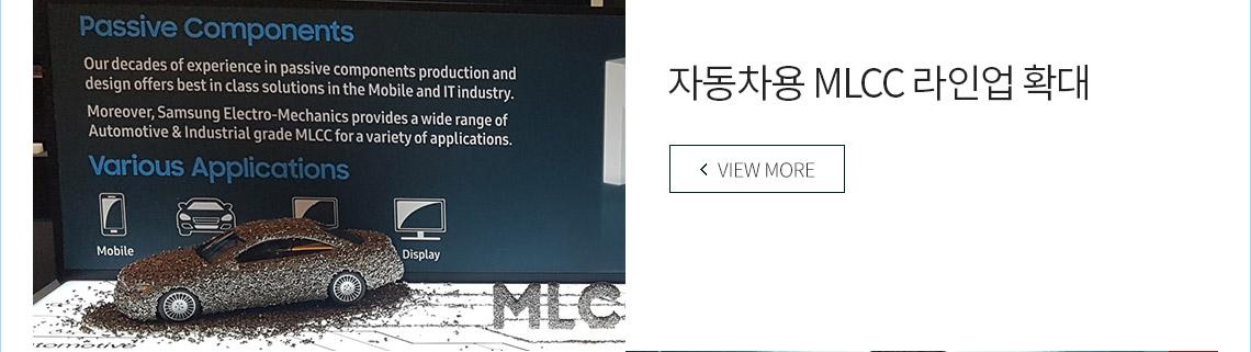 자동차용 MLCC 라인업 확대 VIEW MORE
