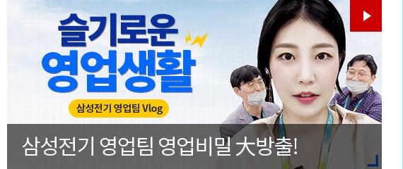 삼성전기 영업팀 영업비밀 大방출