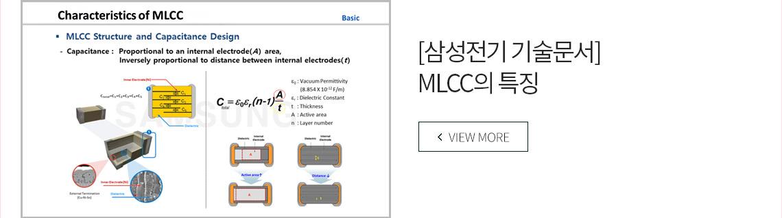 [삼성전기 기술문서] MLCC의 특징 VIEW MORE