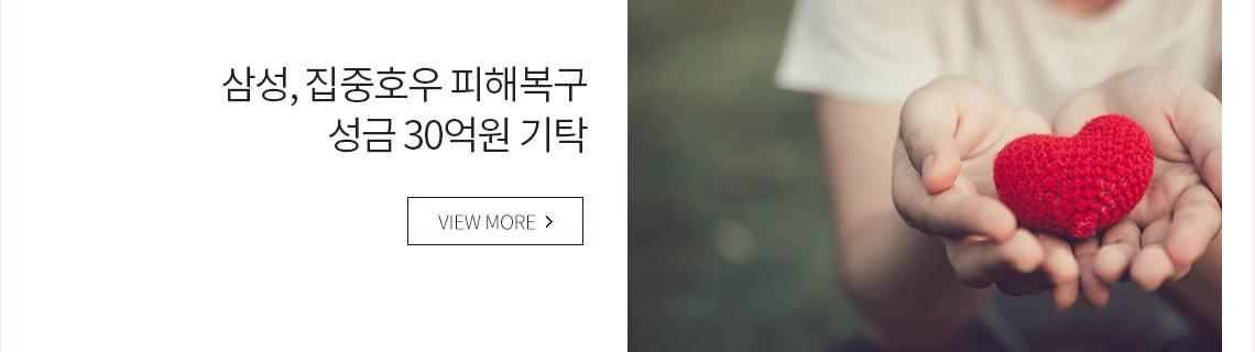 삼성, 집중호우 피해복구 성금 30억원 기탁 VIEW MORE