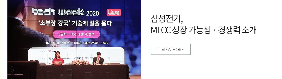 삼성전기, MLCC 성장 가능성 · 경쟁력 소개 VIEW MORE