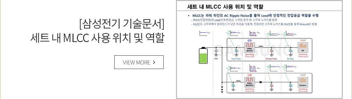 [삼성전기 기술문서] 세트 내 MLCC 사용 위치 및 역할 VIEW MORE