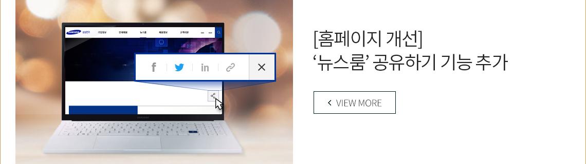 [홈페이지 개선] '뉴스룸' 공유하기 기능 추가 VIEW MORE