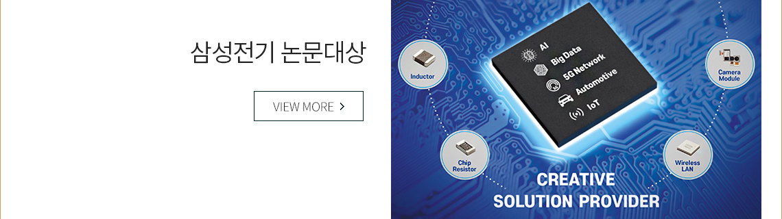 삼성전기 논문대상 VIEW MORE