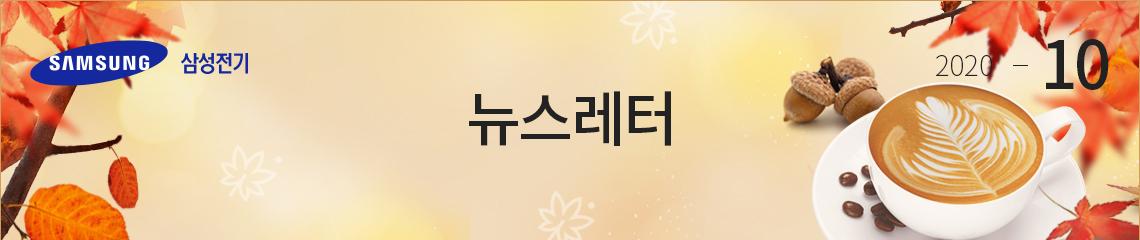 삼성전기(SAMSUNG), 뉴스레터