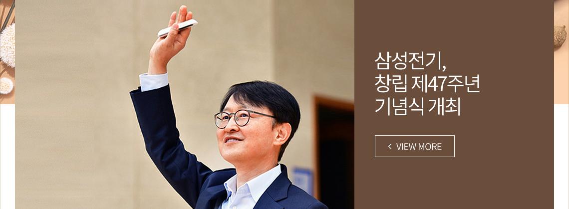 삼성전기, 창립 제47주년 기념식 개최 VIEW MORE