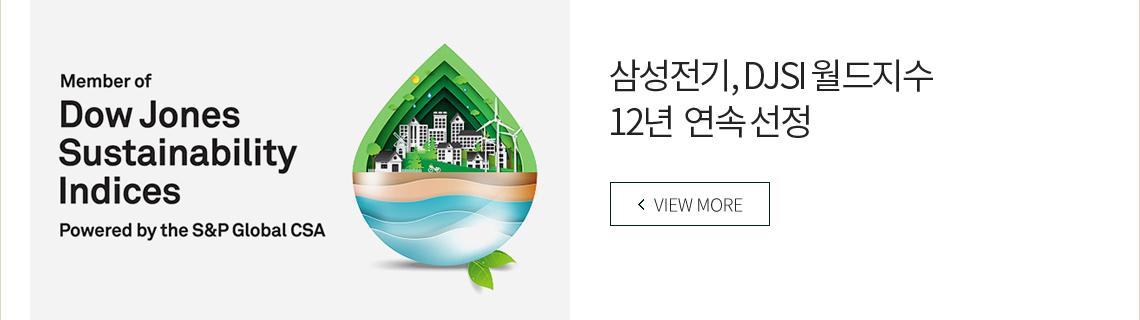 삼성전기, DJSI 월드지수 12년  연속 선정 VIEW MORE