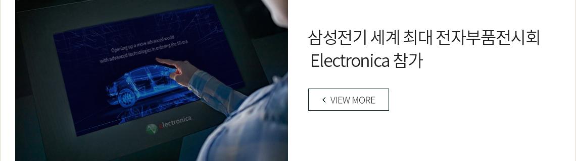 삼성전기 세계 최대 전자부품전시회 Electronica 참가 VIEW MORE