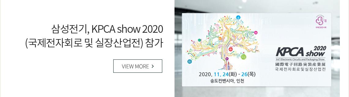 삼성전기, KPCA show 2020(국제전자회로 및 실장산업전) 참가 VIEW MORE