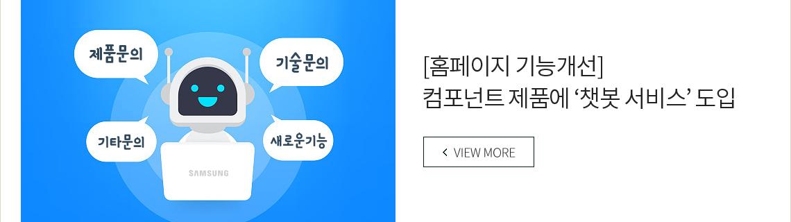 [홈페이지 기능개선] 컴포넌트 제품에 '챗봇 서비스' 도입 VIEW MORE