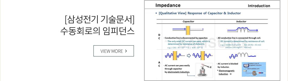 [삼성전기 기술문서] 수동회로의 임피던스 VIEW MORE