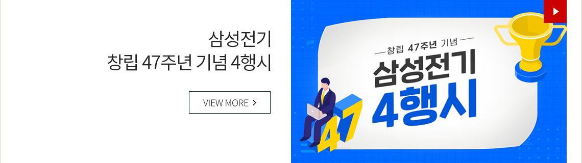 삼성전기 창립 47주년 기념 4행시 VIEW MORE