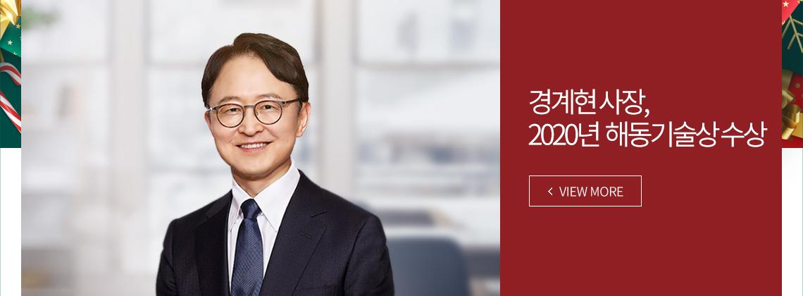 경계현 사장, 2020년 해동기술상 수상 VIEW MORE