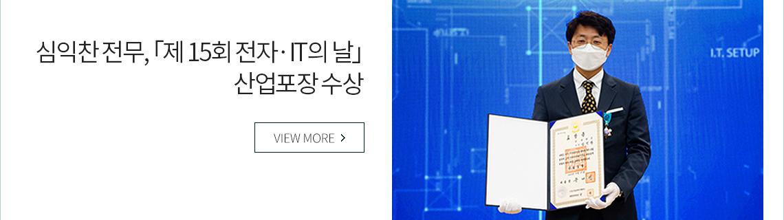 심익찬 전무, 「제 15회 전자·IT의 날」산업포장 수상 VIEW MORE