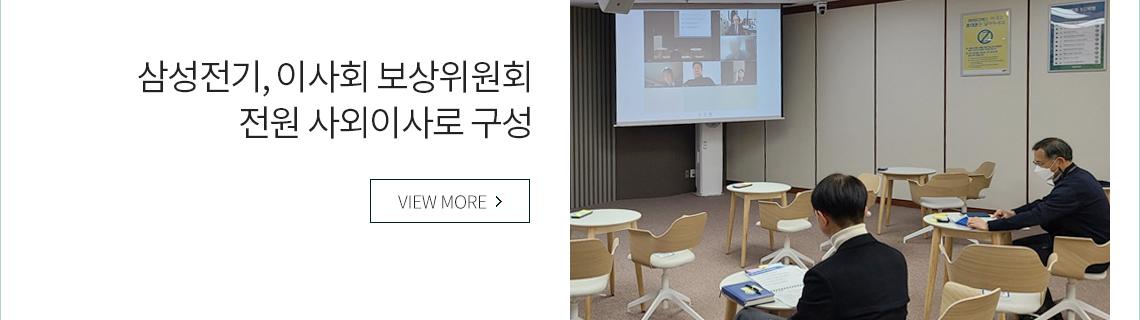삼성전기, 이사회 보상위원회 전원 사외이사로 구성 VIEW MORE