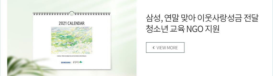 삼성, 연말 맞아 이웃사랑성금 전달•청소년 교육 NGO 지원 VIEW MORE