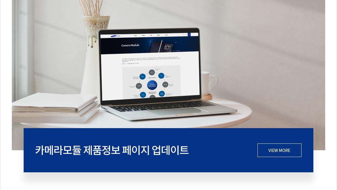 카메라모듈 제품정보 페이지 업데이트 VIEW MORE