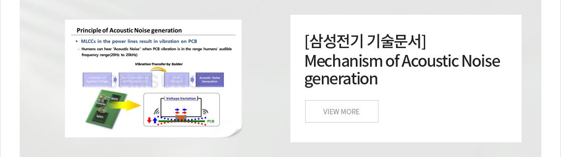 [삼성전기 기술문서] Mechanism of Acoustic Noise generation VIEW MORE