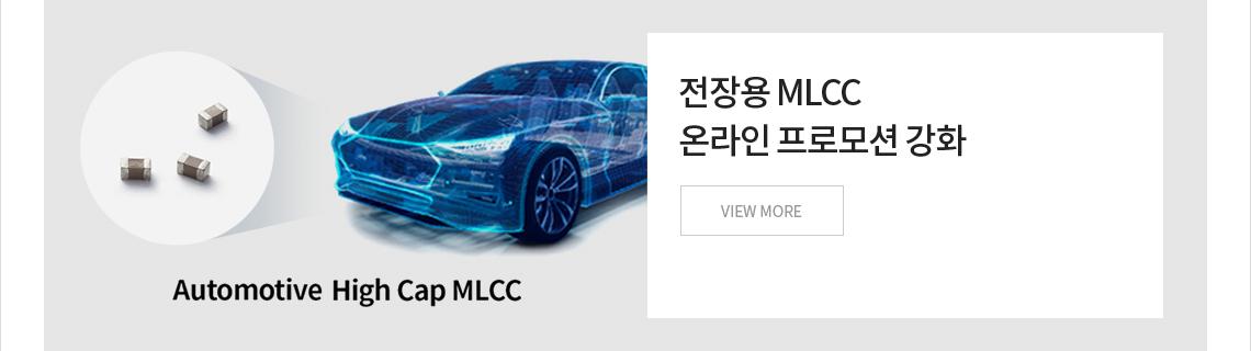 전장용 MLCC 온라인 프로모션 강화 VIEW MORE