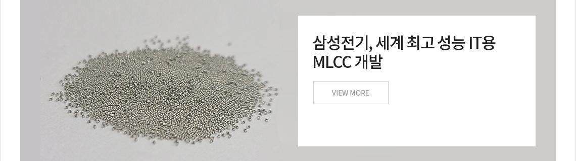 삼성전기, 세계 최고 성능 IT용 MLCC 개발 - 자세히보기 링크