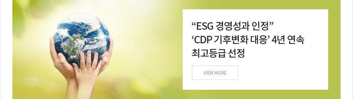 ESG 경영성과 인정, CDP 기후변화 대응 4년 연속 Platinum Club 선정 - 자세히보기 링크