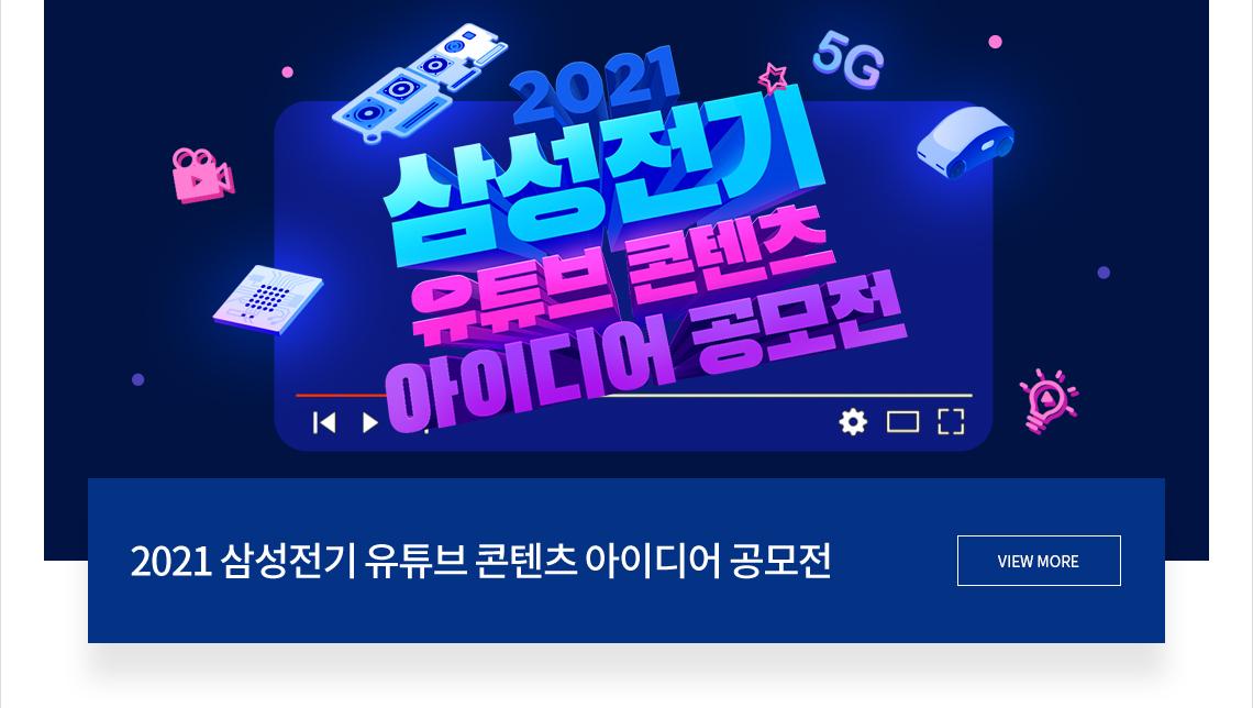 2021 삼성전기 유튜브 콘텐츠 아이디어 공모전 VIEW MORE