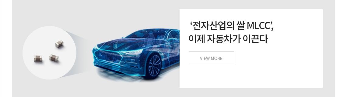 '전자산업의 쌀 MLCC' 이제 자동차가 이끈다 VIEW MORE