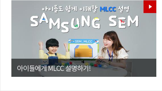 아이들에게 MLCC 설명하기