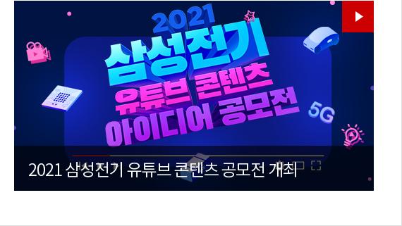 2021 삼성전기 유튜브 콘텐츠 아이디어 공모전 개최