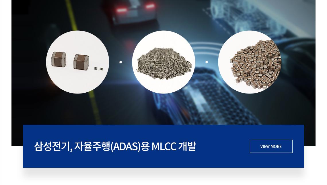 자율주행(ADAS)용 MLCC 개발 VIEW MORE