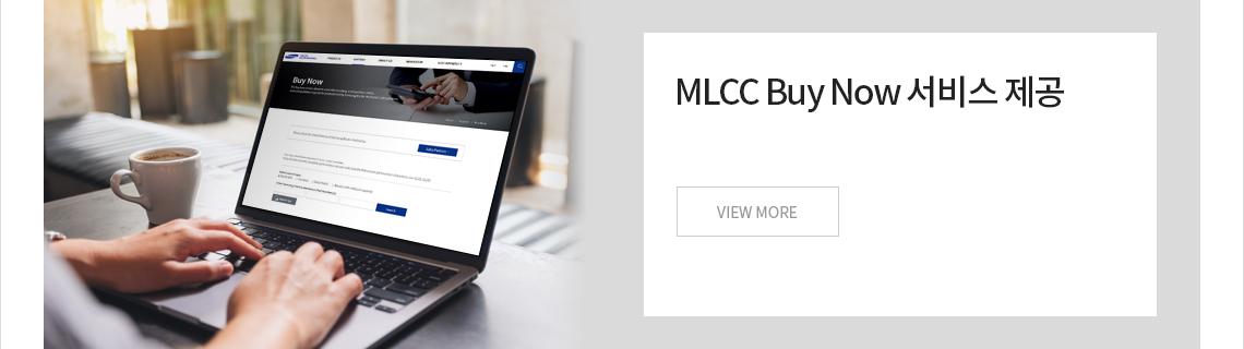 MLCC Buy now 서비스 제공 VIEW MORE