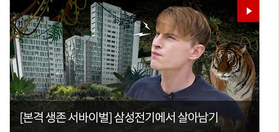 [본격 생존 서바이벌] 삼성전기에서 살아남기 VIEW MORE