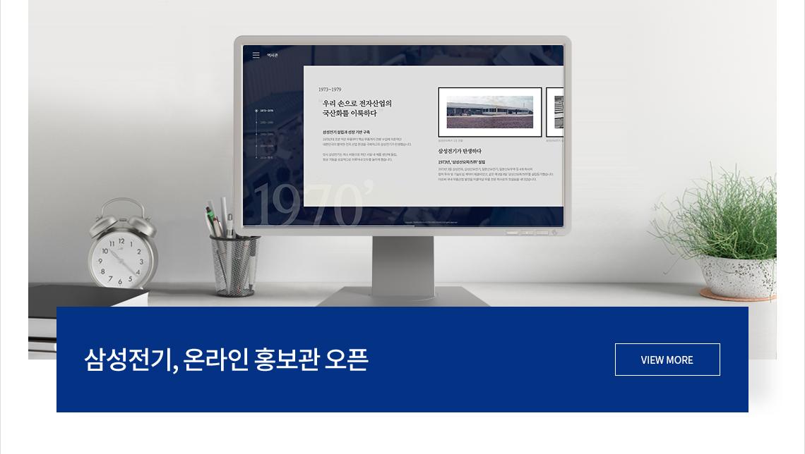 삼성전기 온라인 홍보관 오픈