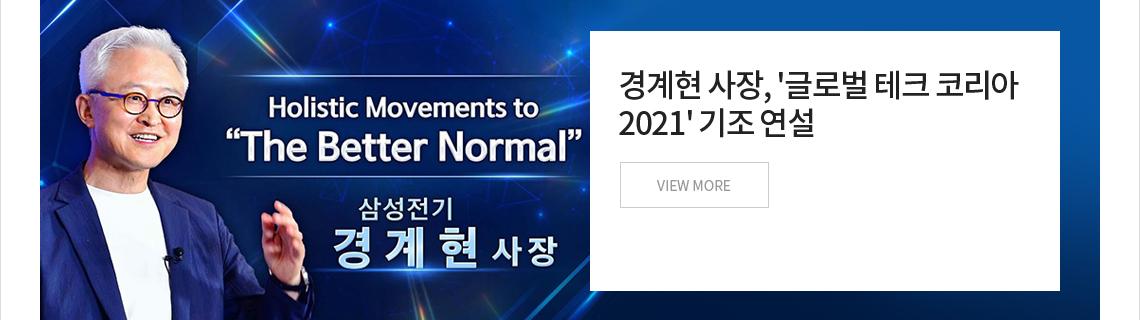 삼성전기 경계현 사장, '글로벌 테크 코리아 2021' 기조 연설