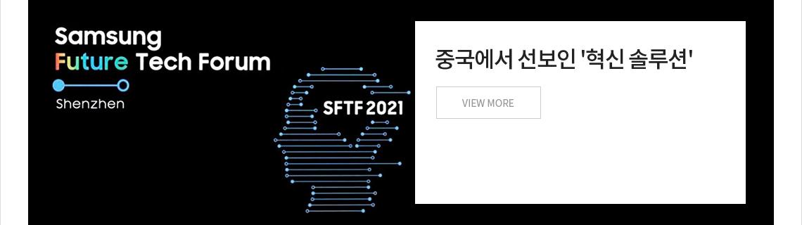 삼성전기, 중국에서 선보인 '혁신 솔루션'
